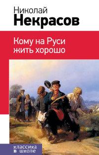 Кому на Руси жить хорошо: Поэмы, стихотворения