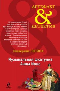 Музыкальная шкатулка Анны Монс: Роман