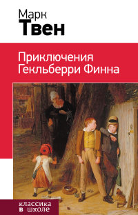 Приключения Гекльберри Финна: Роман