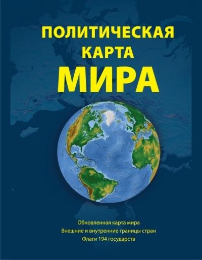 Карта Политическая карта мира