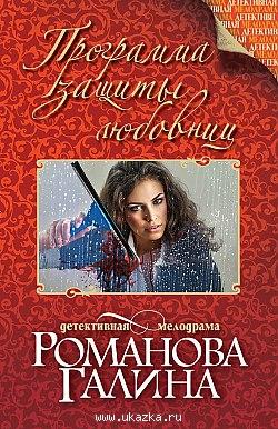 Программа защиты любовниц: Роман