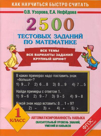 2500 тестовых заданий по математике. 1 класс