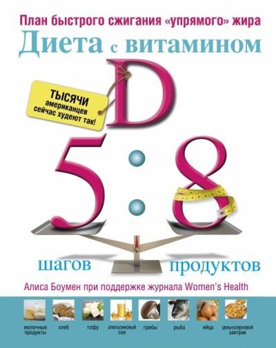 """Диета с витамином D (План быстрого сжигания """"упрямого"""" жира)"""