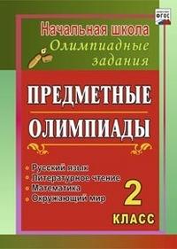 Предметные олимпиады. 2 кл.: Русский язык, математика, литературное чтен