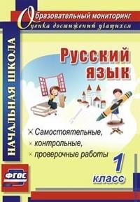 Русский язык. 1 кл.: Самостоятельные, проверочные, контрольные работы