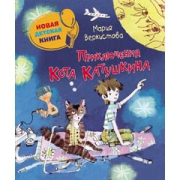 Приключения Кота Катушкина: Сказочные истории