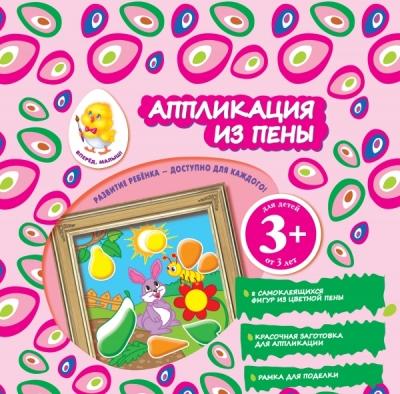 Аппликация из пены (зайчик): Для детей от 3 лет