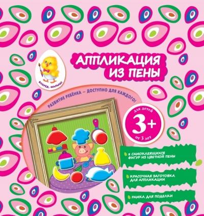 Аппликация из пены (поросенок): Для детей от 3 лет