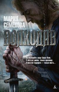 Волкодав: Роман