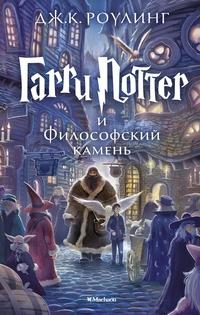Гарри Поттер и Философский камень: Роман
