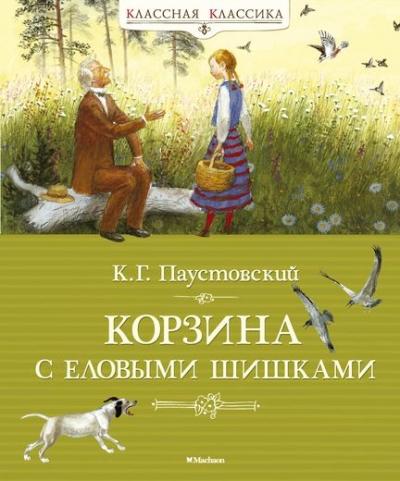 Корзина с еловыми шишками: Рассказы и сказки