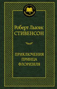 Приключения принца Флоризеля: Повесть, рассказы