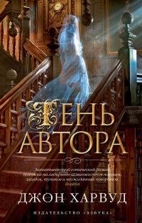 Тень автора: Роман