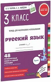 Русский язык. 3 кл.: 48 проверочных работ в одной тетрадке ФГОС
