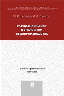 Гражданский иск в уголовном судопроизводстве: Учебно-практ. пособие