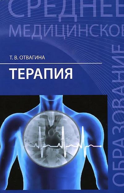 Терапия: Учеб. пособие