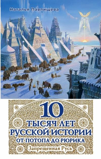 10 тысяч лет Русской истории - от Потопа до Рюрика. Запрещенная Русь