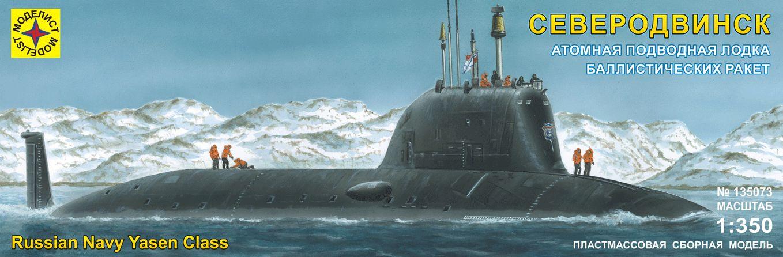 АКЦИЯ19 Игр Сборная модель Атомная подв. лодка крылатых ракет Северодвинск