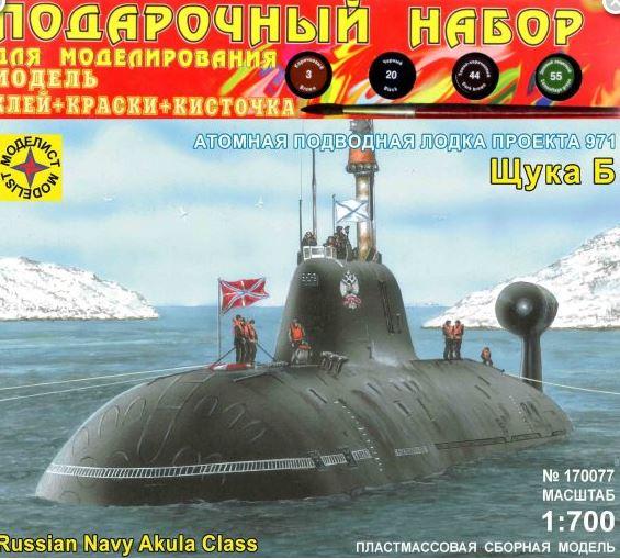 Сборная модель Атомная подводная лодка проекта 971 Щука-Б (1:700)