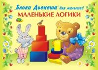 Игра Альбом Маленькие логики. Блоки Дьенеша для малышей (игровой материал)