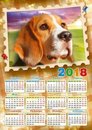 Календарь листовой 2018 2-2501 Символ года. Пес в карточке