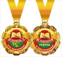 Медаль 58.53.091 Учитель - это призвание! (металл. + лента)