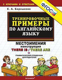 Тренировочные примеры по английскому языку: Местоимения. Конструкция There