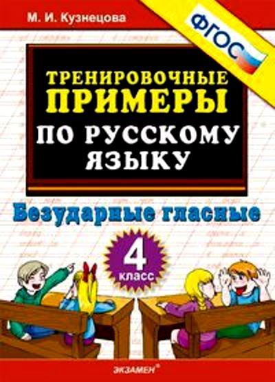 Тренировочные примеры по русскому языку. 4 кл.: Безударные гласные