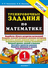 Тренировочные задания по математике. 1 кл. ФГОС
