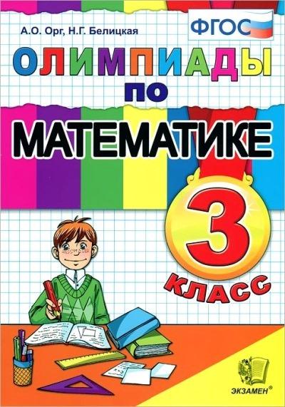 Олимпиады по математике. 3 класс ФГОС