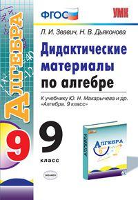 Алгебра. 9 кл.: Дидактические материалы к уч. Макарычева Ю.Н. ФГОС