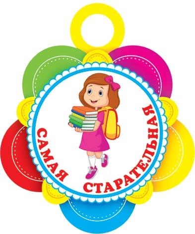 Днем, открытки медали для детей