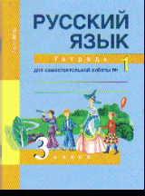 Русский язык. 3 кл.: Тетрадь для самостоят. работы № 1 (ФГОС)