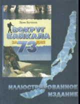 Вокруг Байкала за 73 дня: Иллюстрированное издание