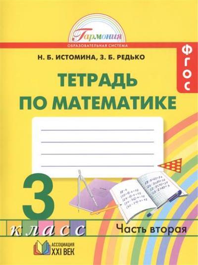 Математика. 3 кл.: Рабочая тетрадь: В 2 ч. Ч.2 (ФГОС) /+786137/