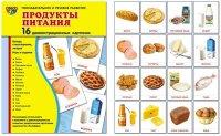 Продукты питания: 16 демонстрационных картинок