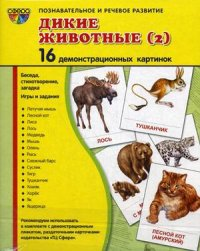 Дикие животные 2: 16 демонстрационных картинок