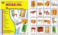 Мебель: 16 демонстрационных картинок с текстом на обороте
