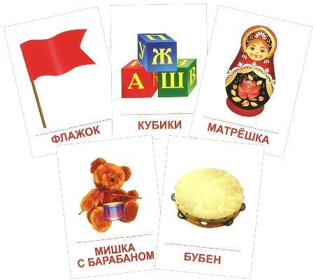 Раздаточные карточки Игрушки (16 штук)