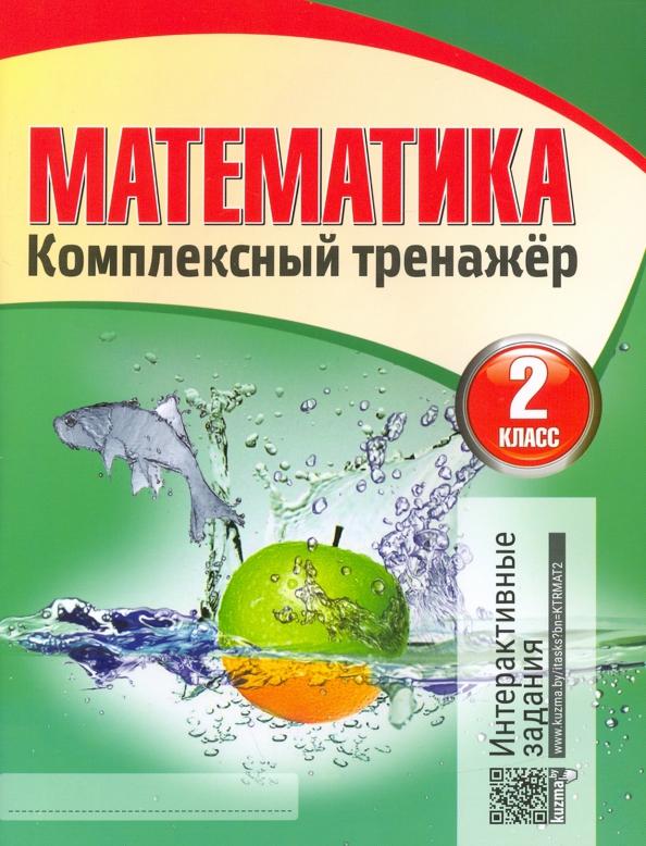 Математика. 2 класс: Комплексный тренажер: Интерактивные задания