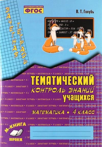 Математика. 4 кл.: Зачетная тетрадь: Тематический контроль знаний учащихся