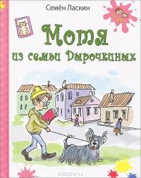 Мотя из семьи Дырочкиных