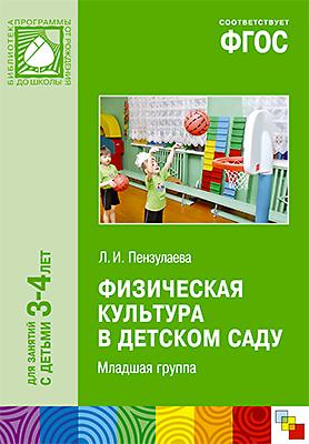 Физическая культура в детском саду: Младшая группа ФГОС