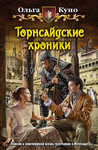 Торнсайдские хроники: Фантастический роман