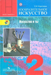 Изобразительное искусство. 2 кл.: Искусство и ты. Учебник (ФГОС) /+784857/