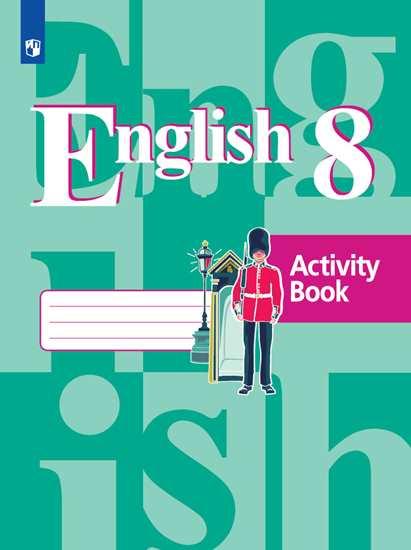 Английский язык (English). 8 кл.: Раб. тетрадь к учебнику