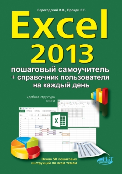 Excel 2013. Пошаговый самоучитель + справочник пользователя на каждый день