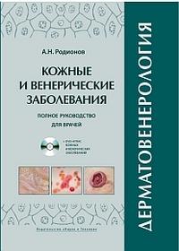 Кожные и венерические заболевания: Полное руководство для врачей
