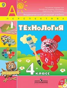 Технология. 4 кл.: Учебник (ФГОС) /+629106/