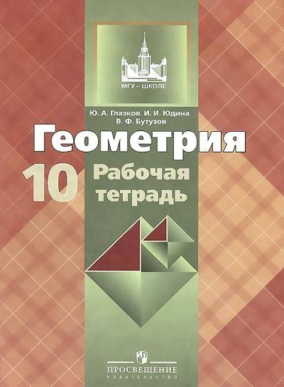 Геометрия. 10 кл.: Раб. тетрадь: Базовый и углубл. уровни ФГОС /+821644/
